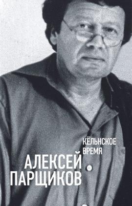 Кёльнское время. Алексей Парщиков