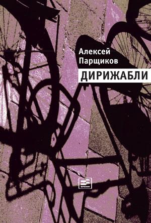 """Алексей Парщиков """"Дирижабли"""" (2014)"""
