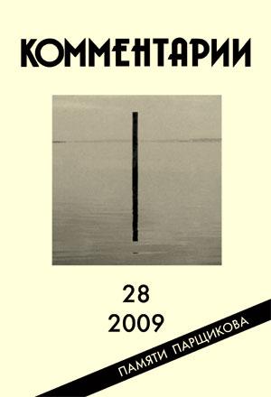Журнал «Комментарии», № 28, 2009 г.