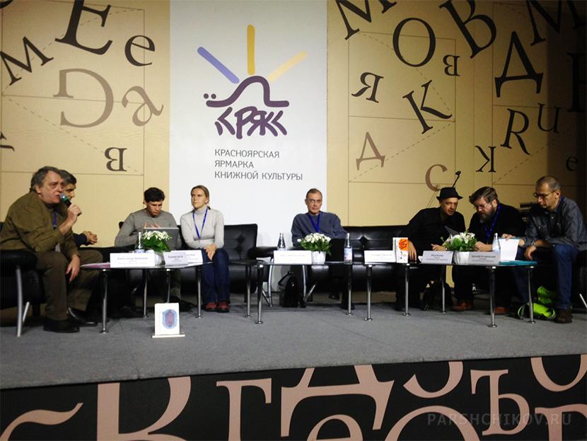 Конференция по творческому наследию Алексея Парщикова