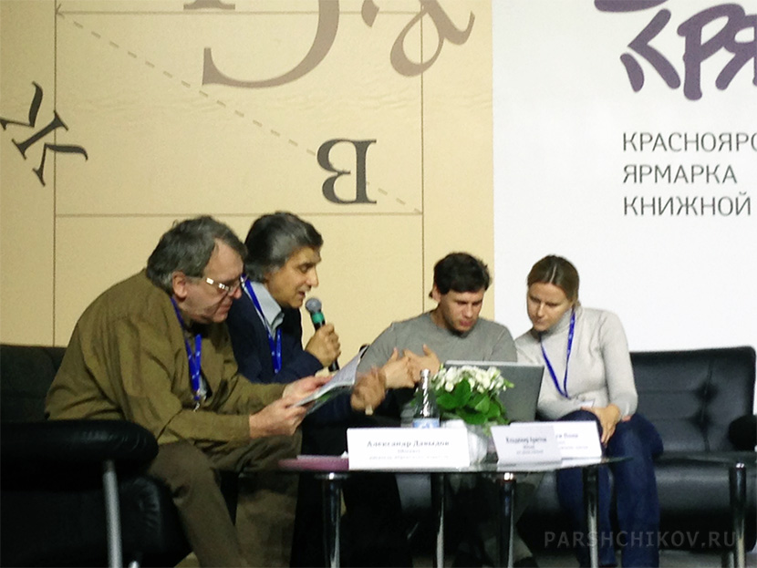 Александр Давыдов, Владимир Аристов, Штеффен Попп