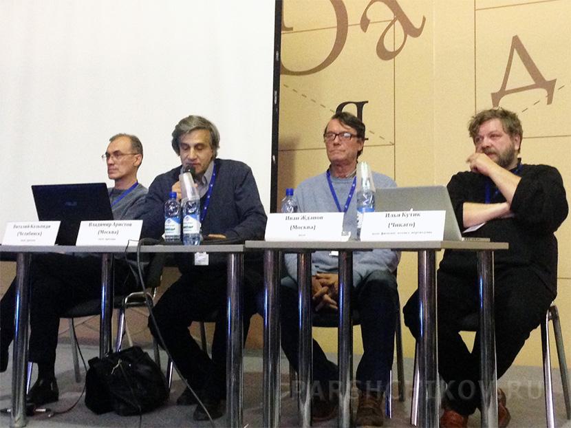Звездное собрание метареалистов в Красноярске