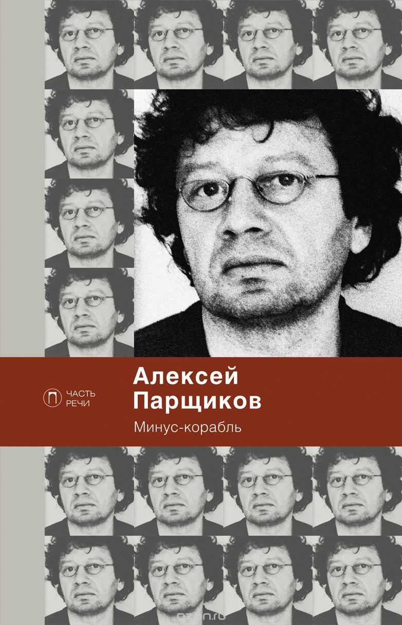 """Алексей Парщиков """"Минус-корабль"""" (2018)"""