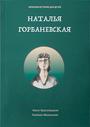 Издание детской книги о Наталье Горбаневской