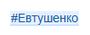 Хэштег «#Евтушенко»